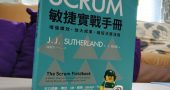 SCRUM敏捷實戰手冊:增強績效、放大成果、縮短決策流程